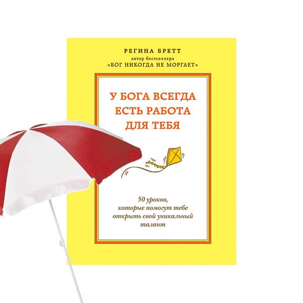004 small7 6 идеальных книг для отпуска!
