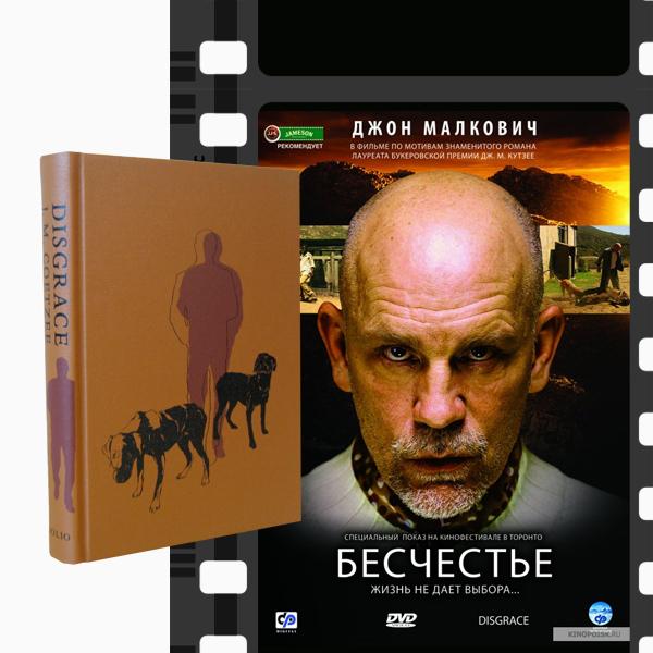 001 small12 5 лучших экранизаций книг, получивших Букеровскую премию
