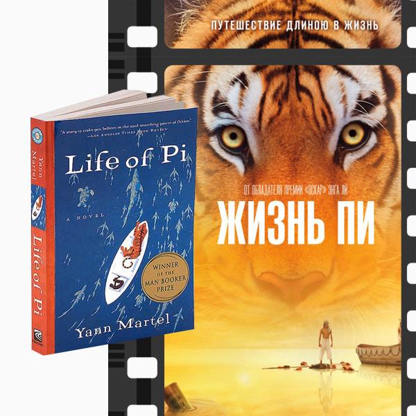003 small9 5 лучших экранизаций книг, получивших Букеровскую премию