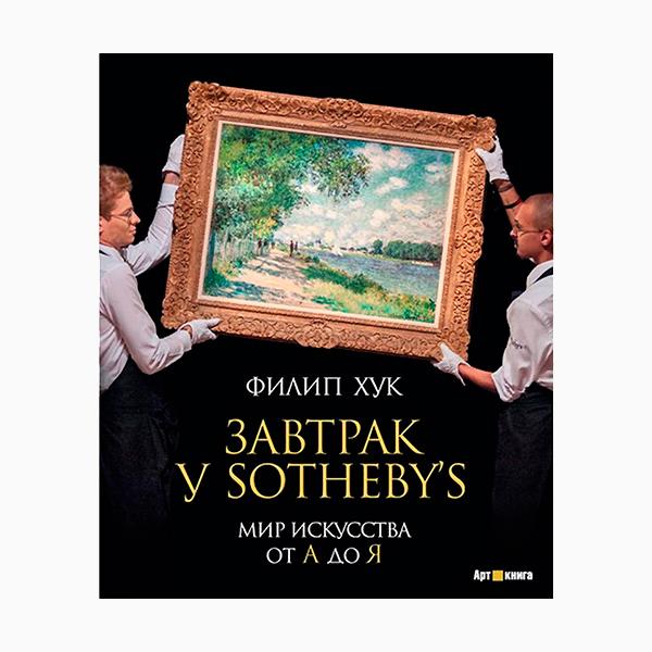 «Завтрак у Sotheby's. Мир искусства от А до Я», Филип Хук