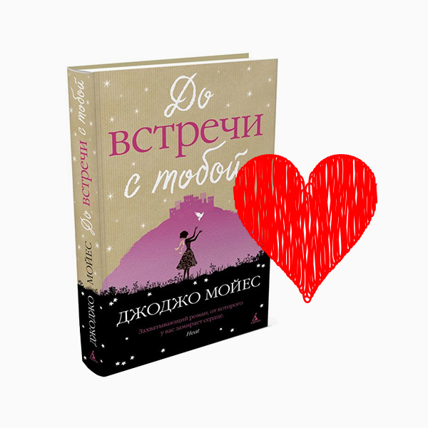 001 small17 5 книг о любви, когда захочется романтики