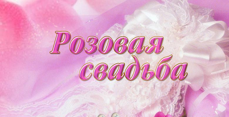 Картинки с днем свадьбы 10 лет розовая