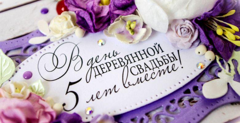 букет на годовщину свадьбы 5 лет
