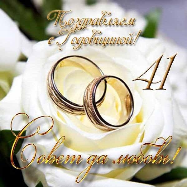 Тебе, открытки с днем свадьба 41 год совместной жизни