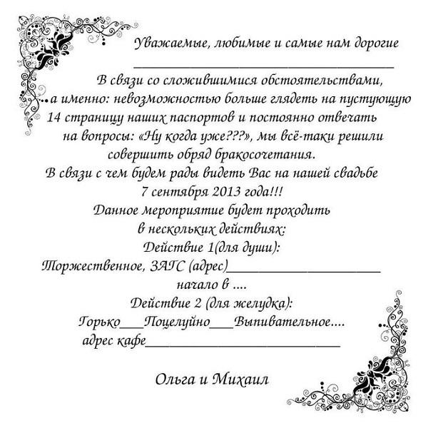 Креативные приглашения на свадьбу текст, картинки