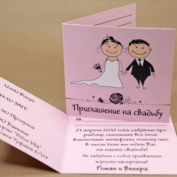 Пригласительные на свадьбу текст и открытка, лучшему