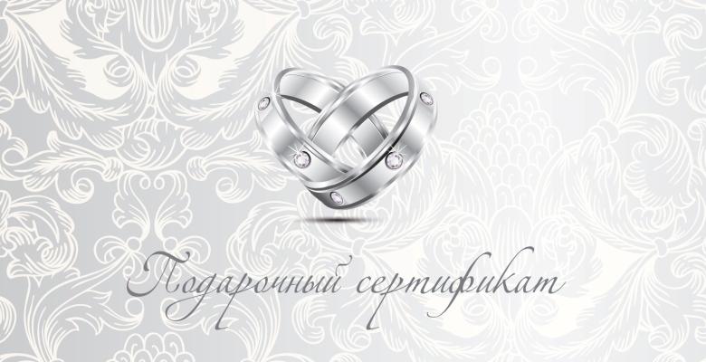 Открытки сертификаты на свадьбах