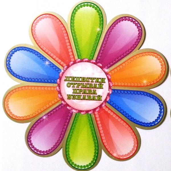 Картинки цветочек аленький с пожеланиями на лепестках