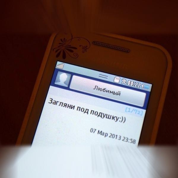 сообщение на телефоне